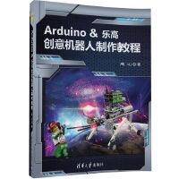 Arduino&乐高创意机器人制作教程