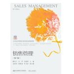 销售管理(第三版)