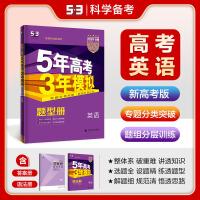 【现货】B版英语 5年高考3年模拟高考英语专项测试新课标版 全国卷2卷3适用 含2017年高考真题五三B版英语b版五年高考3年模拟