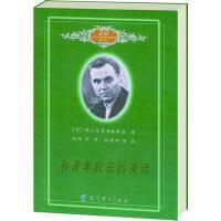 【正版】20世纪苏联教育经典译丛:和青年校长的谈话
