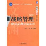 华章文渊管理学系列:战略管理(第2版)