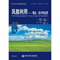 风能利用――理论、设计和应用(第2版)(国外名校最新教材精选)