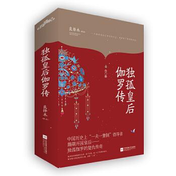 """独孤皇后伽罗传(共2册)中国历史上""""一夫一妻制""""倡导者,隋朝开国皇后独孤伽罗的复仇传奇。一个想改变自己命运的女人,却改变了世界的命运! 莲沐初光、梨魄强烈推荐!1张海报、1个书签"""