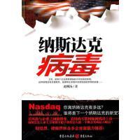 【旧书二手书8新正版】 纳斯达克病毒 迷糊汤 9787229037512 重庆出版社