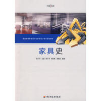 【二手旧书8成新】家具史(室内与家具设计专业 陈于书 9787501968619