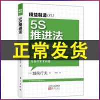 精益制造001 图解生产实务管理 5S推进法 工厂生产线流水线现场管理生产与运作管理书籍 生产环境规范员工素养提高 文