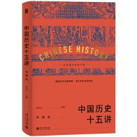 中国历史十五讲(典藏版) 北京大学出版社