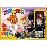 虹猫蓝兔人物谱――立体玩偶书:虹猫