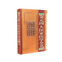 金元四大医家医学全书