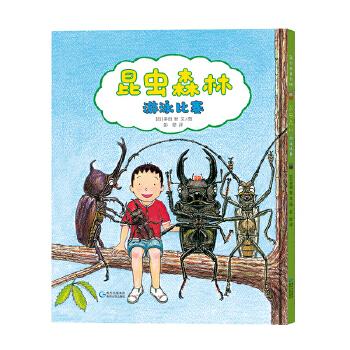结合昆虫知识和视觉游戏的创意绘本.