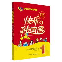快乐韩国语(1)(第二版)(配光盘)(17新)