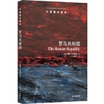 牛津通识读本:罗马共和国(中英双语)