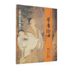 学庸论语(注音版)――儿童中国文化导读之一