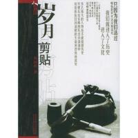 【二手旧书8成新】岁月剪贴《人生中国》丛书 母国政 9787530208175