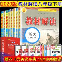 教材解读八年级下册语文数学英语物理生物地理历史道德与法治全套书8本人教版初二课本同步讲解2020版