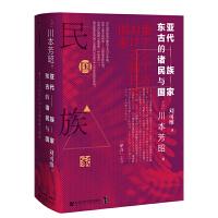 甲骨文丛书 东亚古代的诸民族与国家 川本芳昭著 汉民族何时及如何形成 对周边国家民族的影响 中华帝国