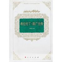 希拉伦丁.陈广元传(人物传记) 马福平 9787010113715