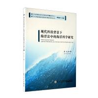 现代科技背景下海洋法中的海洋科学研究