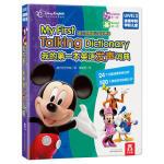 我的第一本英语发声词典-迪士尼英语家庭版
