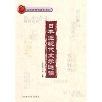 【二手旧书8成新】日本近现代文学选读(配 王志松,林涛著 9787560082714