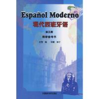 【二手旧书8成新】现代西班牙语(3(教学参考位居西班牙语教材销量之首! 史青 9787560080260