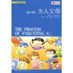 为人父母(第6版) (美)布鲁斯,包蕾萍,李秀芬,马明伟 9787208086845 上海人民出版社