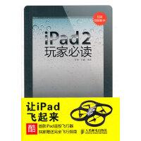 iPad 2玩家必读
