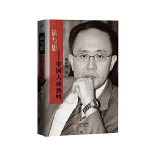 访与思――中国人成熟吗(中国人成熟吗?在崛起路上思索这一问题,是对中国人心智的挑战,也是发展迷茫期所必须的自我拷问。 )