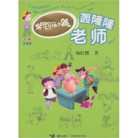 【旧书二手书8新正版】 淘气包马小跳系列升级版:轰隆隆老师  杨红樱   97