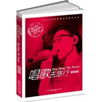 【二手旧书8成新】唱歌去旅行(周笔畅2010巡回演唱会珍藏纪念册 周笔畅 9787547012963