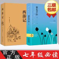 朝花夕拾+西游记 七年级上册必读名著教育部指定阅读