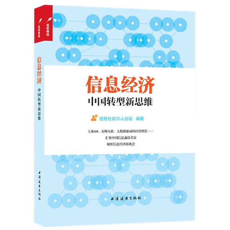 信息经济:中国转型新思维