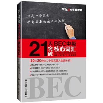 21天突破BEC中级核心词汇 10年20套BEC中级真题大数据分析,核心词汇全部来自真题,BEC词汇!