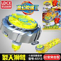 正版灵动魔幻陀螺2代玩具二代梦幻战斗盘对战全套装焰天火龙王 裂天狮鹫
