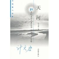 【RT1】天河(中短篇小说集2009年卷)/21世纪文学之星丛书 计文君 作家出版社 9787506351218