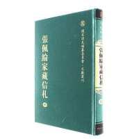 张佩纶家藏信札-(全十六册)( 货号:720814242)