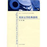 【二手旧书8成新】英国文学经典教程 姜涛 9787564128326