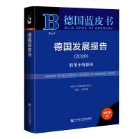 德国发展报告2020 转型中的德国 郑春荣主编 德国蓝皮书 社科文献 社会科学文献出版社