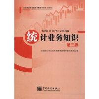 2014年(初中级)统计师教材统计业务知识(第三版)沿用2013年版
