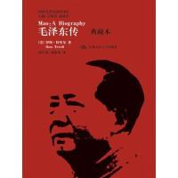 毛泽东传(典藏本)(电子书)