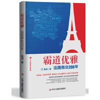 霸道优雅:法国商业200年