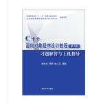 C++面向对象程序设计教程(第3版)习题解答与上机指导