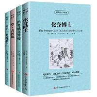 正版读名著学英语中英对照名著 化身博士 匹克威克外传 堂吉诃德 大卫科波菲尔全套4册系列书