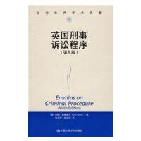 英国刑事诉讼程序(当代世界学术名著)