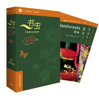 书虫百科・牛津英汉双语读物:2级2(套装共6册 适合初二、初三年级 附扫码音频)