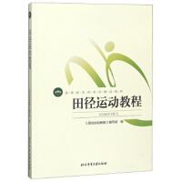 【二手旧书8成新】田径运动教程 《田径运动教程》编写组 9787564414108