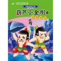 葫芦小金刚1 妖雾重回 上海美术电影制片厂 9787513545099