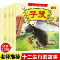 彩色注音版 十二生肖故事 共12册 塑封