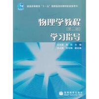 【二手旧书8成新】物理学教程(第2版学习指导 马文蔚 朱莉 9787040226690