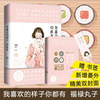 我喜欢的样子你都有 福禄丸子 畅销青春文学言情正版图书籍都市情感爱情校园小说霸道总裁甜蜜宠